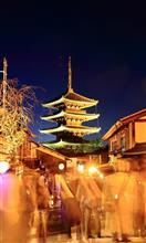 そうだ 京都 行こう。