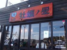 怪しいオッサンが行く、牡蠣食い放題と富山観光。