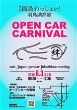 【全国拡散】:福島わっしょい!オープンカー祭