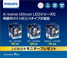 X-treme Ultinon LED H11 LED Headlight 6000K モニターレポート