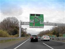 祝開通!新名神高速道路神戸JCT~川西IC