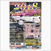 沖縄エキサイティングジムカー ...