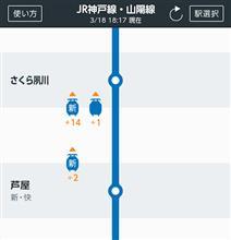 18きっぷ利用記録(2)