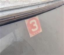 車検章の変化