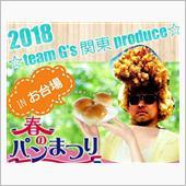 【teamG's関東】春のパ ...