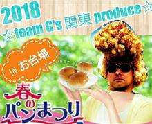 【teamG's関東】春のパン祭り♪ in お台場