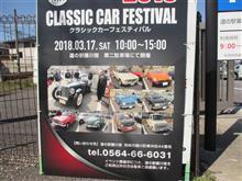 藤川宿クラシックカーフェスティバル
