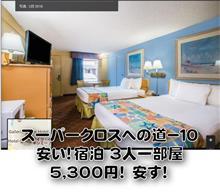 スーパークロスへの道-10:安い!宿泊 3人一部屋5,300円! 安す!