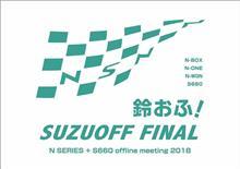 イベント:N SERIES+S660 offline meeting 2018 鈴おふ! ファイナル 続報1