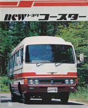 かなり懐かしさを感じる初代トヨタ・コースターカタログ【1979年11月発行】