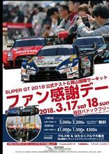 スーパーGT岡山公式テスト&ファン感