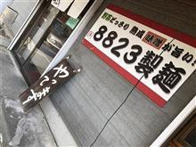 8823製麺