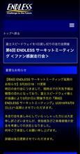 エンドレス走行会中止   2018/03/21(水)