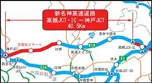 開通した新名神(神戸JCT~高槻)を走ってきました