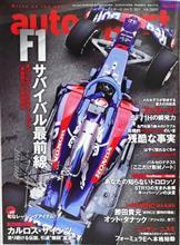 HYPERCO の広告を オートスポーツ誌に!