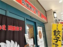 餃子の照井 福島駅東口店