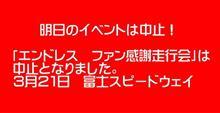 エンドレスファン感謝走行会は荒天の為延期! 6月9日(土)