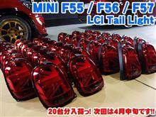 ミニ F55/F56/F57 LCIテールライト入荷っ!!