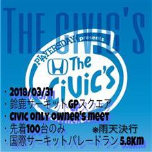 【再告知】The CIVIC's シビックオーナーミーティング