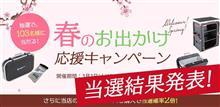 【当選発表】春のお出かけ応援キャンペーン