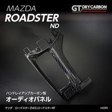 ロードスター用カーボンオーディオパネル販売開始!
