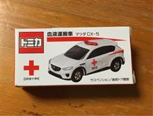 献血トミカが当たった(o^^o)