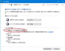 Windows 10 Fall Creators Update との闘い