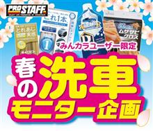 みんカラ:週末モニターキャンペーン【プロスタッフ春の洗車モニター】