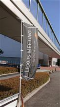 LEXUS MEETING 324 in トヨタ博物館&猿投温泉金泉閣に参加してきました♪