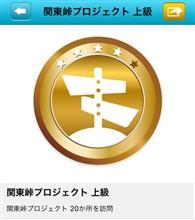 関東峠プロジェクト(埼玉編)