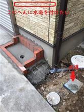 ガレージ前の水栓製作(中編)