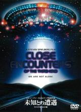 「CLOSE ENCOUNTERS OF THE THIRD KIND 」
