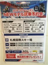 2017-18 スキーレポvol.16-2 (2018-19ニューモデル試乗会in札幌国際)