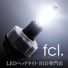 fcl.新型LEDヘッドライトのイエロー発売!