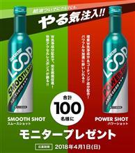 みんカラ:シュアラスターモニターキャンペーン【LOOPパワーショット】