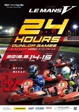 ル・マン ファイブ ダンロップゲームズ 24時間耐久カートレース ポスター作成!