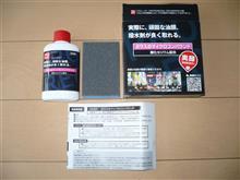 AUG ガラスのマイクロコンパウンド/PR-003 モニターレポート