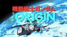 機動戦士ガンダム ジ・オリジンVI、PV第3弾が公開!