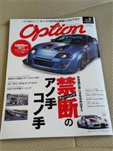 今、絶賛発売中のOption誌、買った~⁉