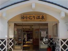岩井温泉「ゆかむり温泉」の巻