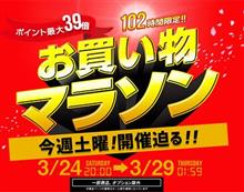 【シェアスタイル】 スーパーセール終了間近のお知らせ