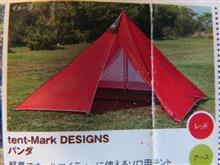 テントがパンダ!? 何故、どーして、そうなったのだ?