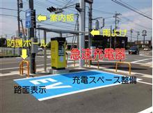 EV充電ステーションの設置ストーリー ◆JEV認証充電ステーション