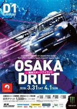 D1GP大阪舞洲!