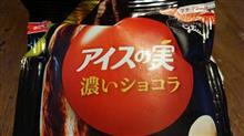 グリコ【アイスの実 濃いショコラ】を食す!