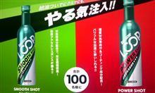 みんカラ:シュアラスターモニターキャンペーン【LOOPスムースショット】