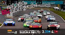 スーパー耐久シリーズ2018 第1戦 SUZUKAにブース出展します!