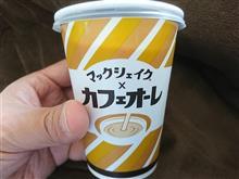 マックシェイク × カフェオーレ~♪