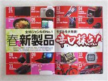 03/31 春の新製品辛口採点!━━━━━━(゚∀゚)━━━━━━!!!!!!!