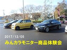 20171205 KURE新商品ガラス系ボディコーティング体験会 Vol.2